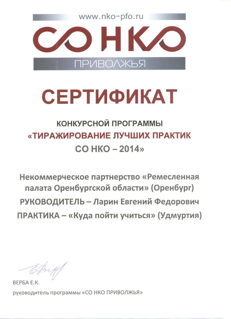nko certificate
